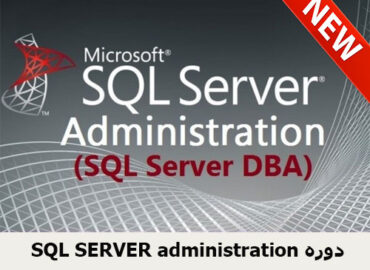 دوره SQL SERVER administration