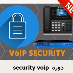 security voip دوره