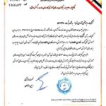 مجوز کارکنان دولت